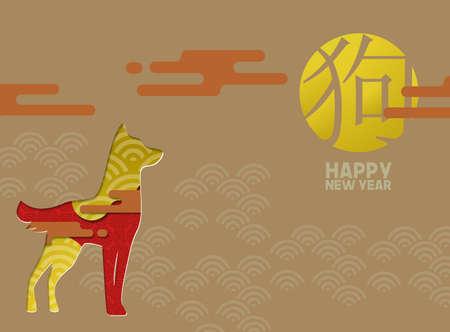 Chinesische Illustration des neuen Jahres 2018 mit Goldpapier schnitt Welpen und traditionelle Kalligraphie, die Hund bedeutet. Standard-Bild - 90273230
