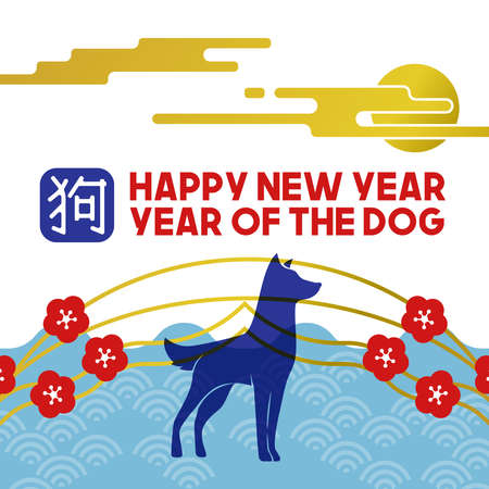 Chinese new year 2018 greeting card illustration with puppy silhouette, asian ornaments and traditional calligraphy that means dog.