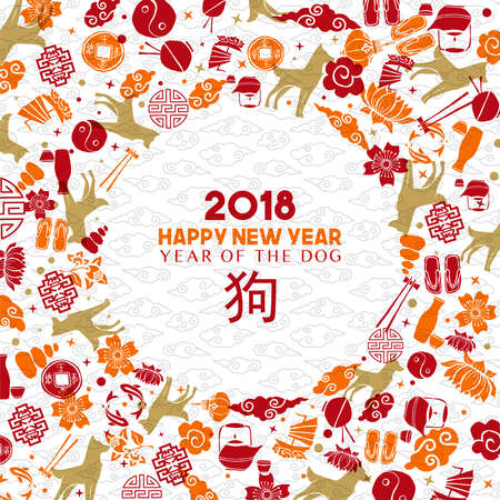 Chinese new year of the dog 2018 greeting card illustration with chinese new year of the dog 2018 greeting card illustration with traditional asian culture icon decoration m4hsunfo