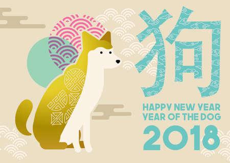 中国新年 2018 年に近代的な芝犬イラストはフラット犬とアジアの装飾を意味する伝統的な書道とアート スタイルです。