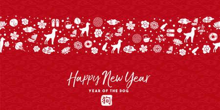Feliz año nuevo chino del perro 2018 tarjeta de felicitación de patrones sin fisuras con la decoración asiática tradicional. Foto de archivo - 90271577