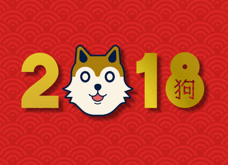 Chinese new year 2018 gold typography quote illustration with cute shiba inu puppy and traditional calligraphy that means dog.