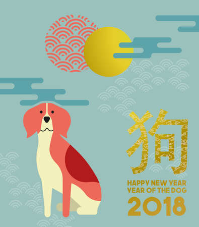 Chinese new year of the dog 2018 illustration in modern flat art style with beagle, traditional asian ornaments and decoration.