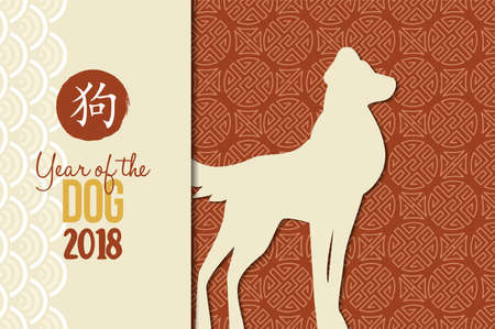 Chinese new year 2018 greeting card with traditional asian ornament decoration and calligraphy that means dog.