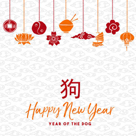 Chinese new year of the dog 2018 greeting card illustration with traditional asian culture ornaments.