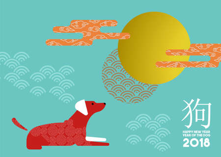 Chinese new year 2018 modern illustration in flat art style with traditional calligraphy that means dog and asian decoration. EPS10 vector.