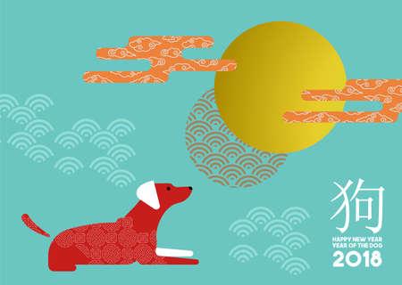 Chinese nieuwe jaar 2018 moderne illustratie in vlakke kunststijl met traditionele kalligrafie dat hond en Aziatische decoratie betekent. EPS10 vector.