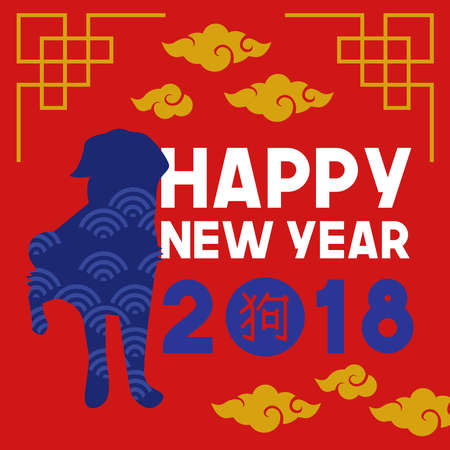 Chinese new year 2018 illustration with puppy silhouette, asian decoration and traditional calligraphy that means dog.
