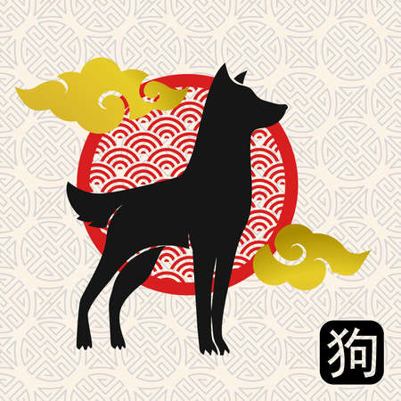 Chinese new year 2018 greeting card illustration with puppy silhouette, asian ornaments and traditional calligraphy that means dog. EPS10 vector.