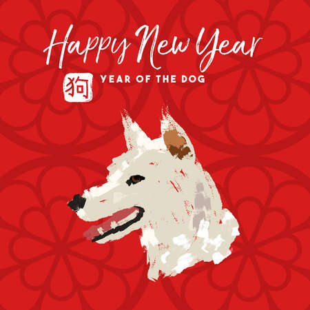 2018 Happy Chinese New Year greeting card design with hand drawn animal illustration and traditional calligraphy that means dog. Ilustração