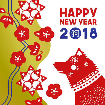 Chinese New Year 2018 illustration, red paper cut style decoration with asian calligraphy that means dog. Ilustrace