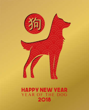Chinese new year 2018 illustration with gold paper cut puppy silhouette and traditional calligraphy that means dog. EPS10.