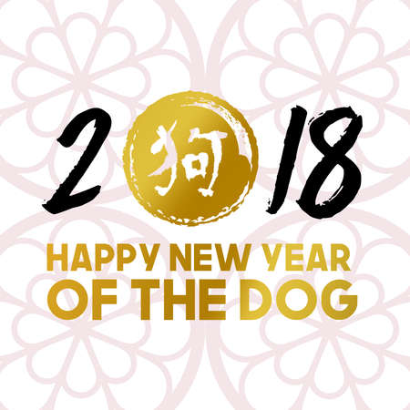 2018 Chinese New Year gold greeting card design with hand drawn ornamental decoration and golden traditional calligraphy that means dog.