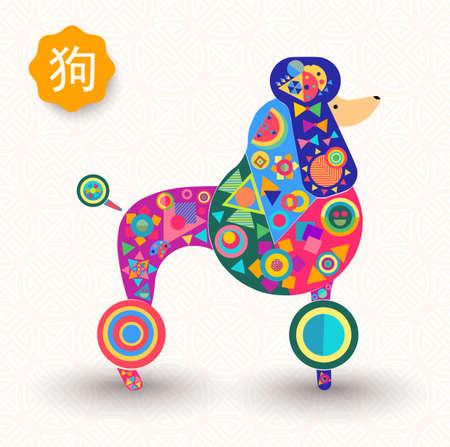 Gelukkig Chinees Nieuwjaar van de hond 2018 illustratie met kleurrijke poedel gemaakt van abstracte geometrische vormen en traditioneel kalligrafiesymbool.
