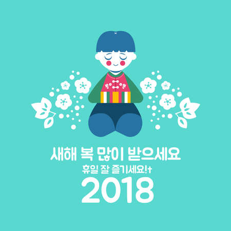 Cute boy bowing to Korean New Year 2018 greeting card. Kid in colorful traditional hanbok clothes with Asian calligraphy message for good fortune and happiness. 일러스트