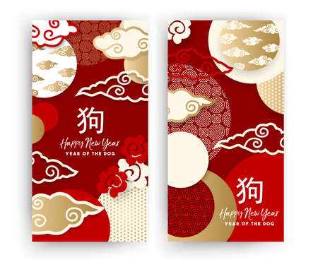 Chinese New Year 2018 paper cut greeting card set with Asian decoration ornaments in red and gold color. Includes traditional calligraphy that means dog. Vector illustration. Illustration