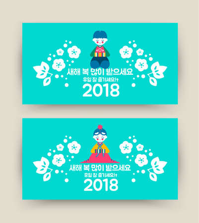 Cute children bowing to Korean New Year 2018 banner set. Kids in colorful traditional hanbok dress with asian calligraphy message for good fortune and happiness. EPS10 vector.