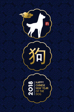 Happy Chinese New Year 2018 banner card with gold asian decoration ornament and traditional calligraphy that means dog. EPS10 vector.
