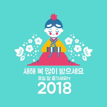 Cute girl bowing to Korean New Year 2018 greeting card. Kid in colorful traditional hanbok dress with asian calligraphy message for good fortune and happiness. EPS10 vector.
