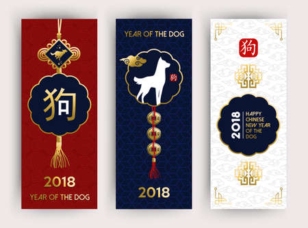 Happy Chinese New Year 2018 banner card set with gold Asian decoration ornament and traditional calligraphy that means dog.