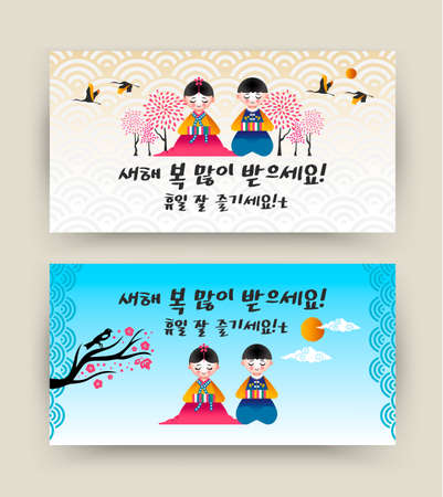 Happy Korean New Year 2018 banner set with cute kids in hanbok dress bowing to the holidays. Includes traditional calligraphy message for good fortune and asian nature scenery. EPS10 vector.