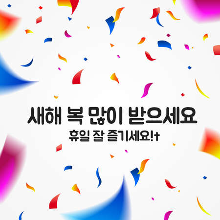 Happy Korean New Year greeting card, colorful confetti in holiday party celebration with traditional calligraphy message for good luck and happiness.
