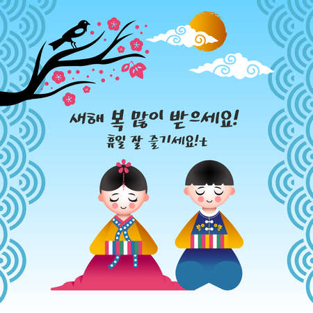 Korean New Year 2018 greeting card with cute kids in traditional clothes.