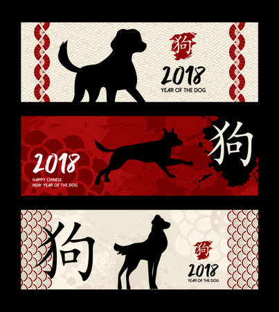 Chinese new year 2018 greeting card illustration collection with puppy silhouette, asian decoration and traditional calligraphy symbol that means dog.