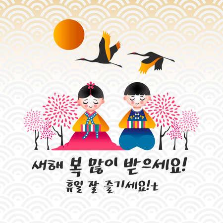 伝統的な服を着たかわいい子供たちと韓国の新年2018グリーティングカード