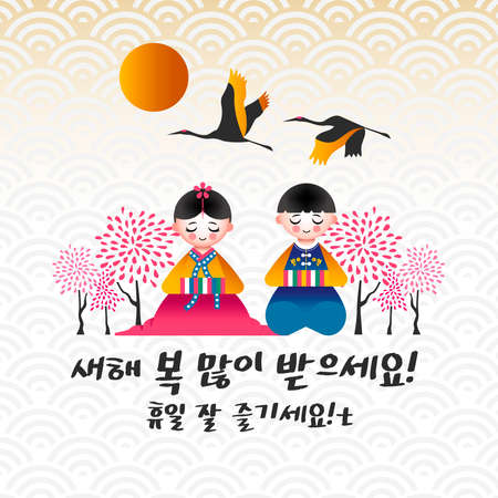 Korean New Year 2018 greeting card with cute kids in traditional clothes
