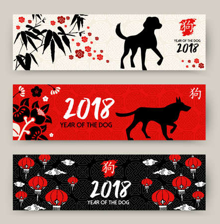 Chinese new year 2018 banner card set with traditional asian ornament decoration and calligraphy that means dog.