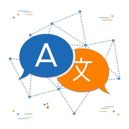 チャット バブル図形の言語翻訳アイコン。国際コミュニケーション会話コンセプトイラスト。EPS10 ベクトル。