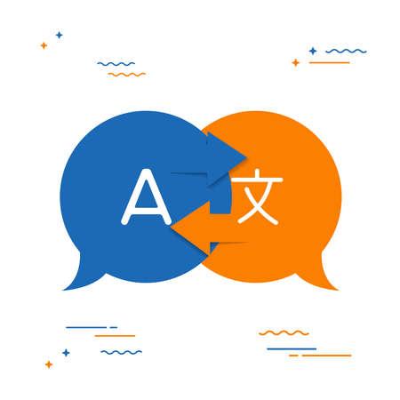 国際コミュニケーション翻訳コンセプトイラスト。チャット バブル図形の外国語会話アイコン。EPS10 ベクトル。