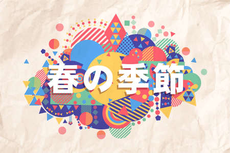 Spring time colorful typography illustration in japanese language. Inspiring motivation quote background ideal for greeting card and seasonal design.
