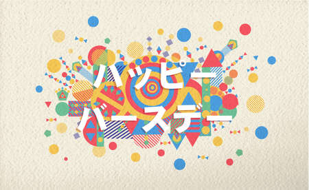 Happy birthday greeting card illustration in japanese language. Special event typography art ideal for invitation or anniversary. EPS10 vector.