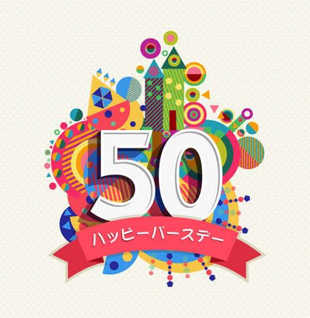 Happy Birthday fifty 50 year fun design with number in japanese language. Text label and colorful geometry element. Ideal for poster or greeting card. EPS10 vector.