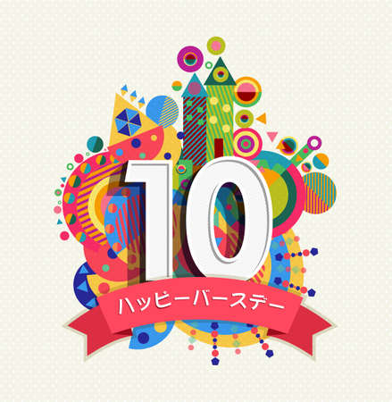 Happy Birthday ten 10 year decade fun design with number, text label and colorful geometry element in japanese language. EPS10 vector.