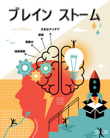 Brainstorming illustration in japanese language. Think outside the box, creative business ideas concept ideal for poster and print.