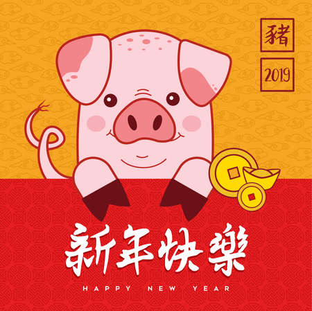 Chinese new year of the pig 2019 greeting card illustration with cute cartoon piggy and traditional asian calligraphy for good fortune.