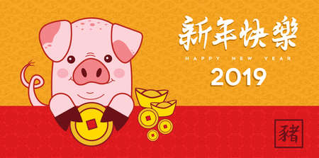Chinese new year of the pig 2019 greeting card illustration with cute cartoon piggy and traditional asian calligraphy for good fortune. Archivio Fotografico - 111227462