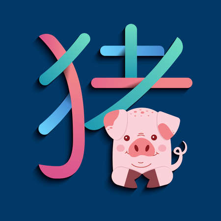 Chinese new year of the pig 2019 greeting card illustration with funny cartoon piggy and simple asian calligraphy.