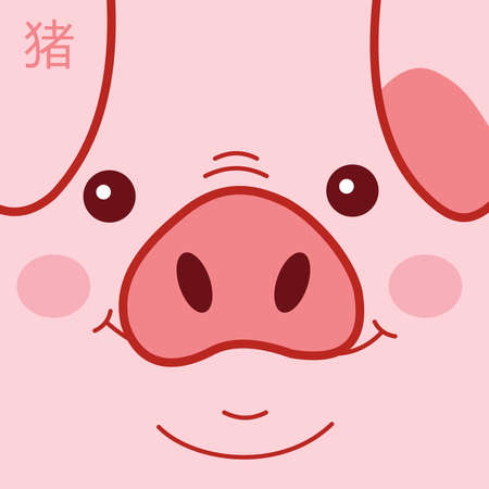 Chinese new year of the pig 2019 greeting card illustration with cute cartoon piggy face and traditional calligraphy.