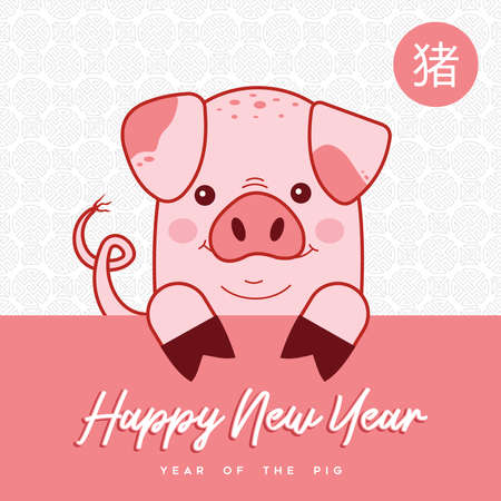 Chinese new year of the pig 2019 greeting card illustration with cute cartoon piggy and holiday celebration text quote. Illustration