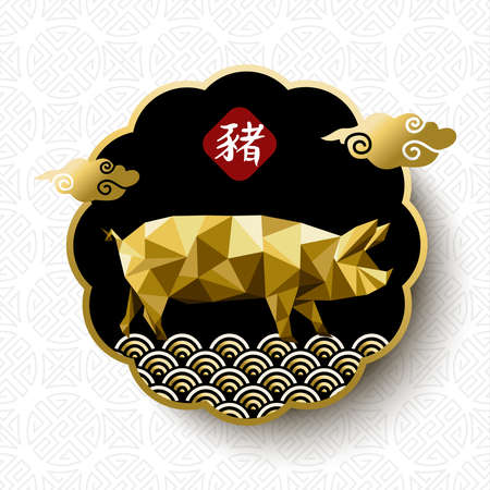 Chinese New Year 2019 greeting card with low poly illustration of gold hog. Includes traditional calligraphy that means pig.