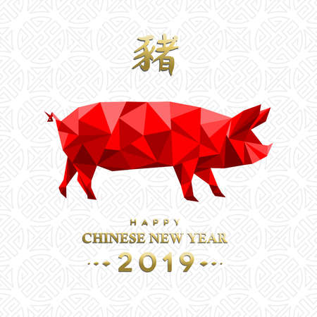 Chinese New Year 2019 greeting card with low poly illustration of red color hog. Includes traditional calligraphy that means pig. Ilustrace