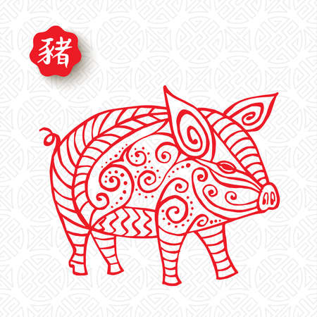 Chinese New Year 2019 greeting card with asian style decoration of gold hog illustration on black background. Includes traditional calligraphy that means pig.