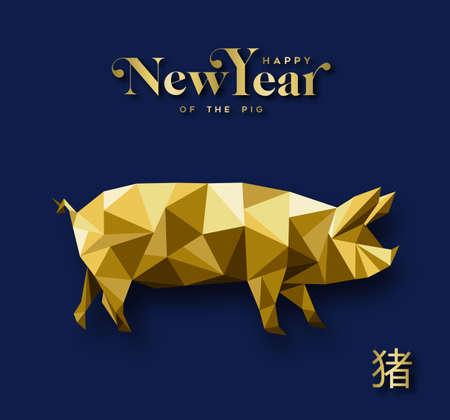 Kartkę z życzeniami chińskiego nowego roku 2019 z low poly ilustracją złotego wieprza. Obejmuje tradycyjną kaligrafię, czyli świnię.