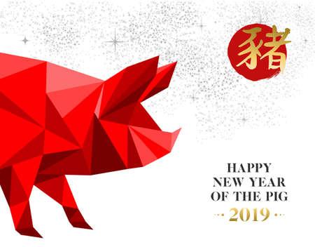 Biglietto di auguri per il capodanno cinese 2019 con illustrazione di poli basso del maiale di colore rosso. Include la calligrafia tradizionale che significa maiale.