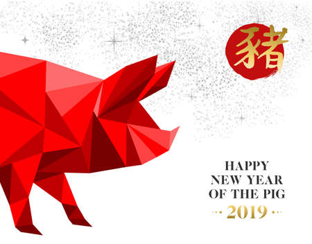 Chinese New Year 2019 greeting card with low poly illustration of red color hog. Includes traditional calligraphy that means pig. Фото со стока - 111831881