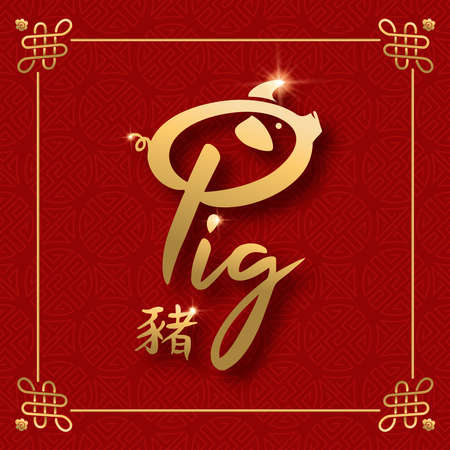 Chinese New Year 2019 greeting card with gold hog typography on blue background. Includes traditional calligraphy that means pig.